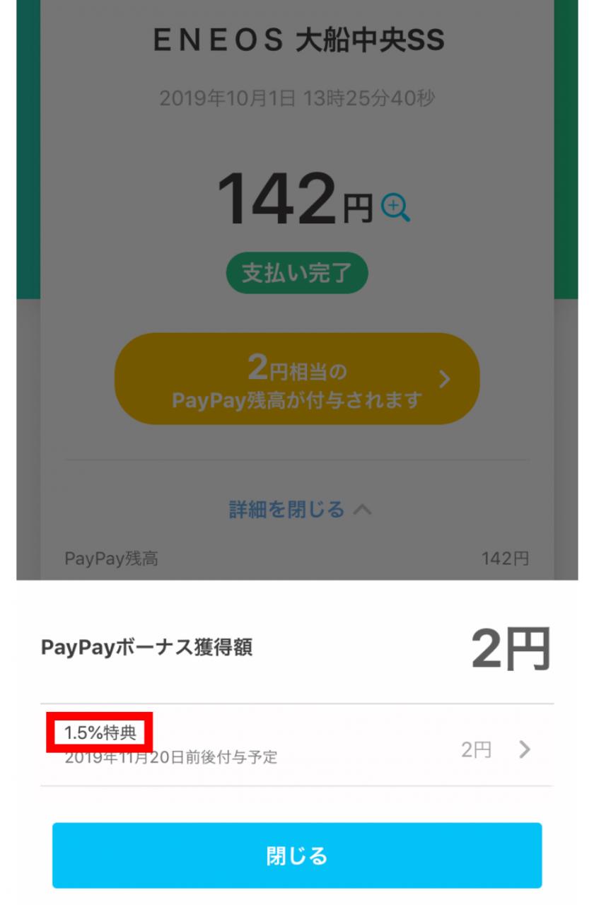 エネオス paypay